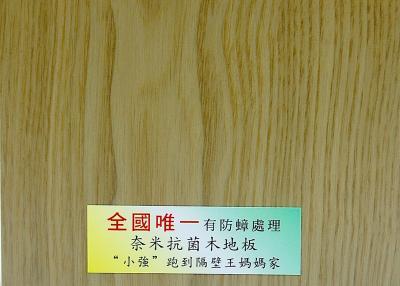 防蟑奈米抗菌木地板 -5寸防蟑橡木染灰